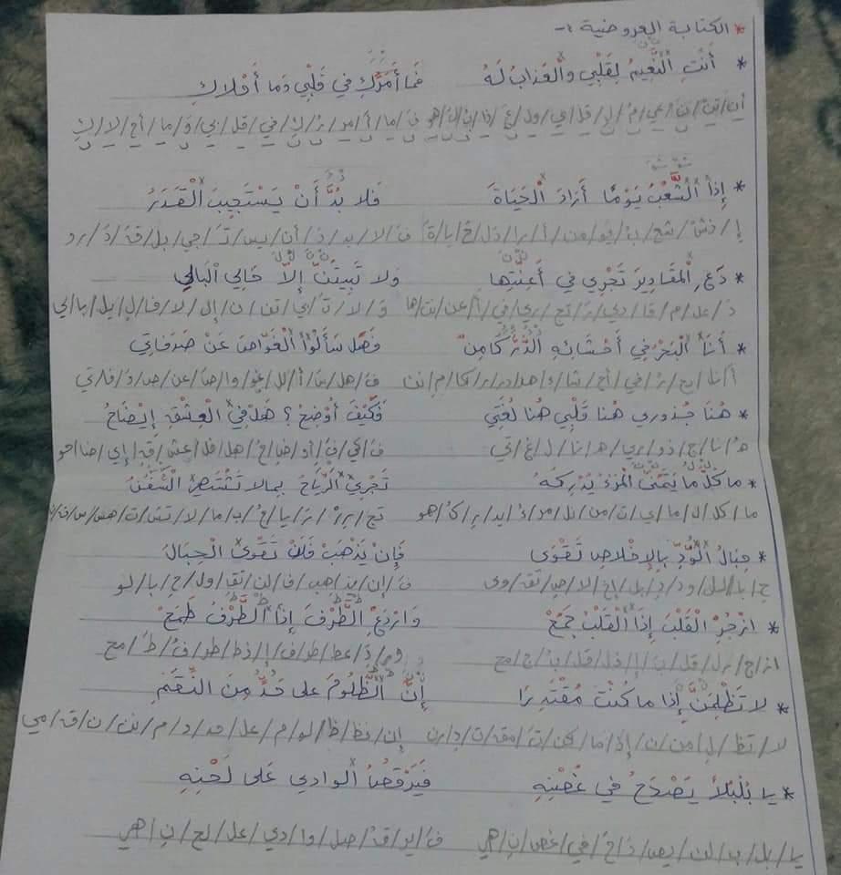 تقطيع عروضي لقصيدة لامية العجم